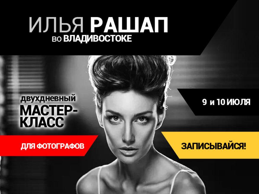 Мастер-класс Ильи Рашапа во Владивостоке 9 и 10 июля 2016 года.
