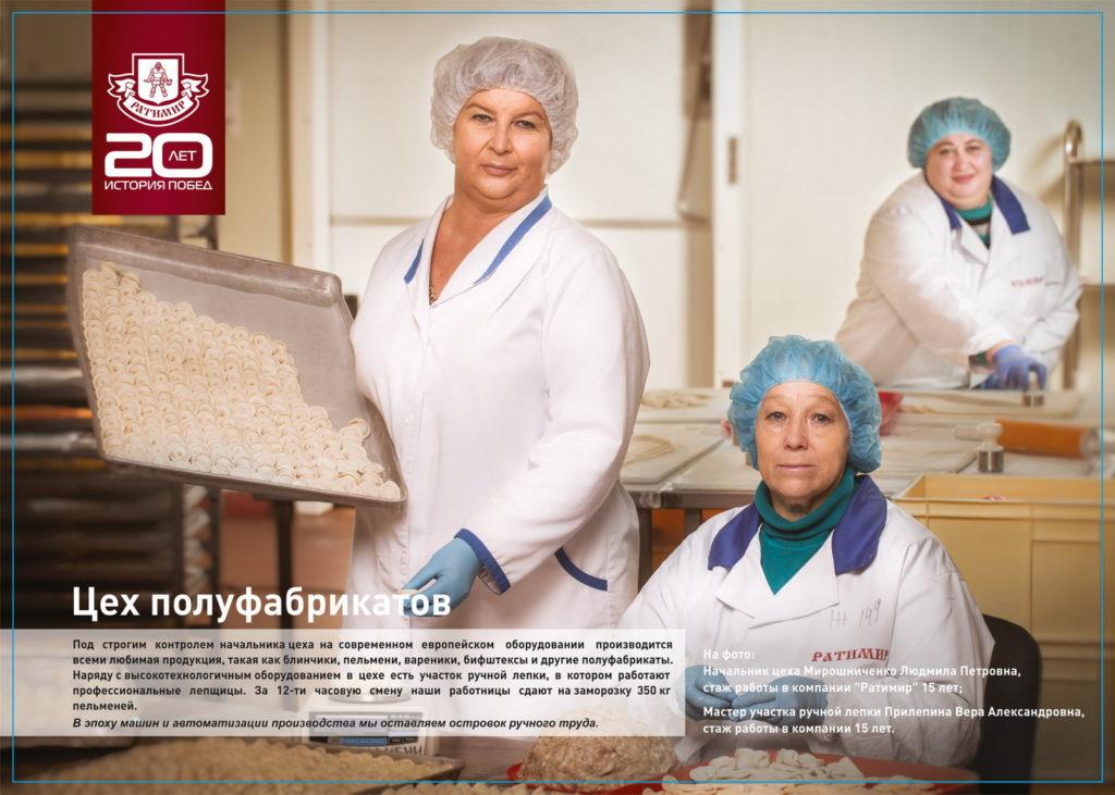 Фотосьемка производственного календаря для компании Ратимир